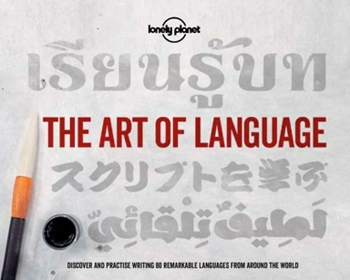 The Art of Language: Discover and practice over 25 world languages